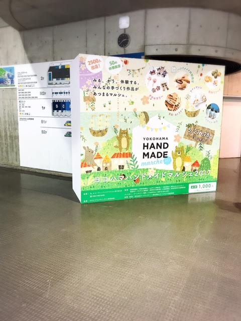 2017.5.28 ヨコハマハンドメイドマルシェ2017 イベント報告