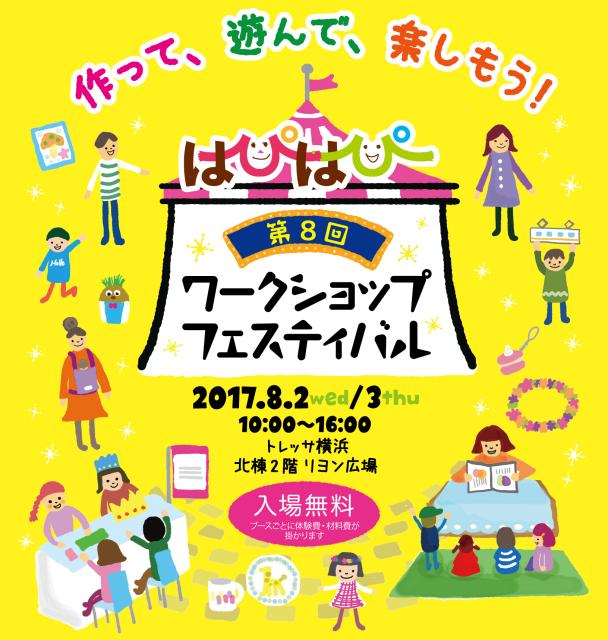 2017年8月3日(木) はぴはぴワークショップフェスティバル@トレッサ横浜にてタイルワークショップ開催