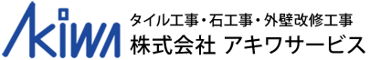 神奈川県横浜市タイル工事・ 石工事・ 外壁改修工事・株式会社アキワサービス
